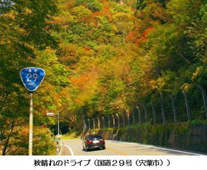 秋晴れのドライブ