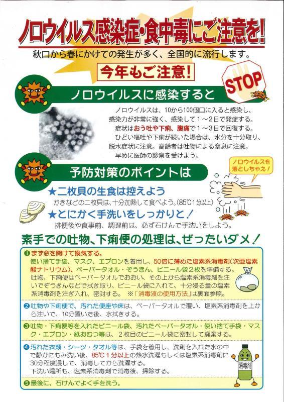 胃腸 炎 性 細菌