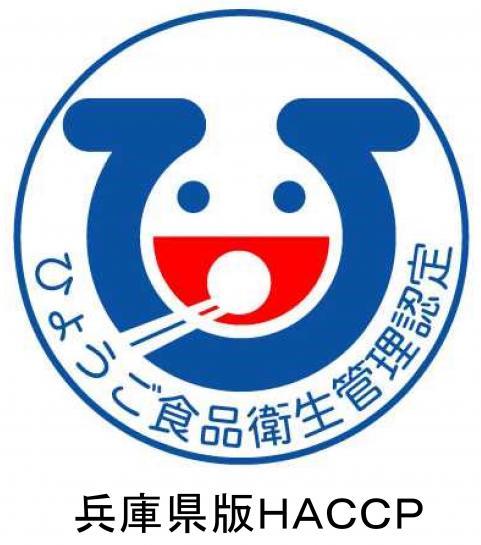 兵庫県版HACCP