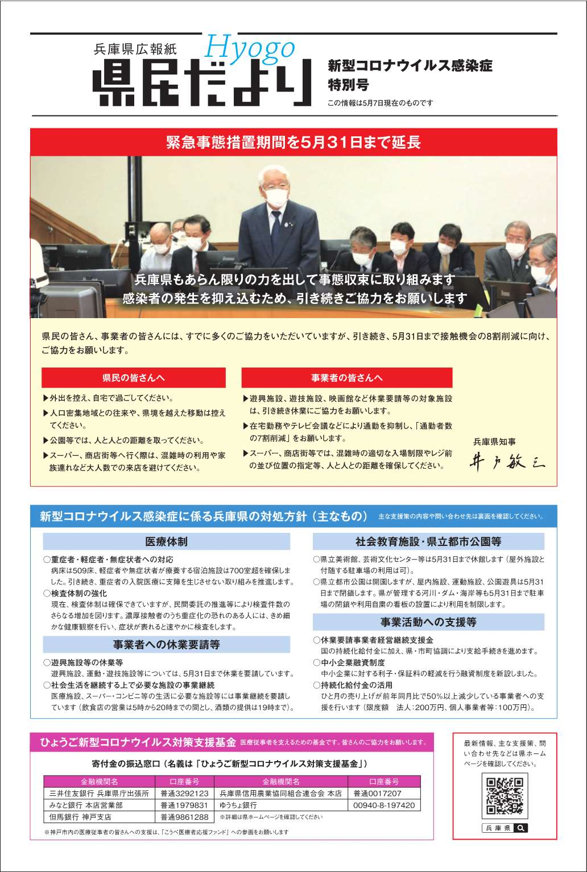 コロナ ウイルス 最新 新型 兵庫 県