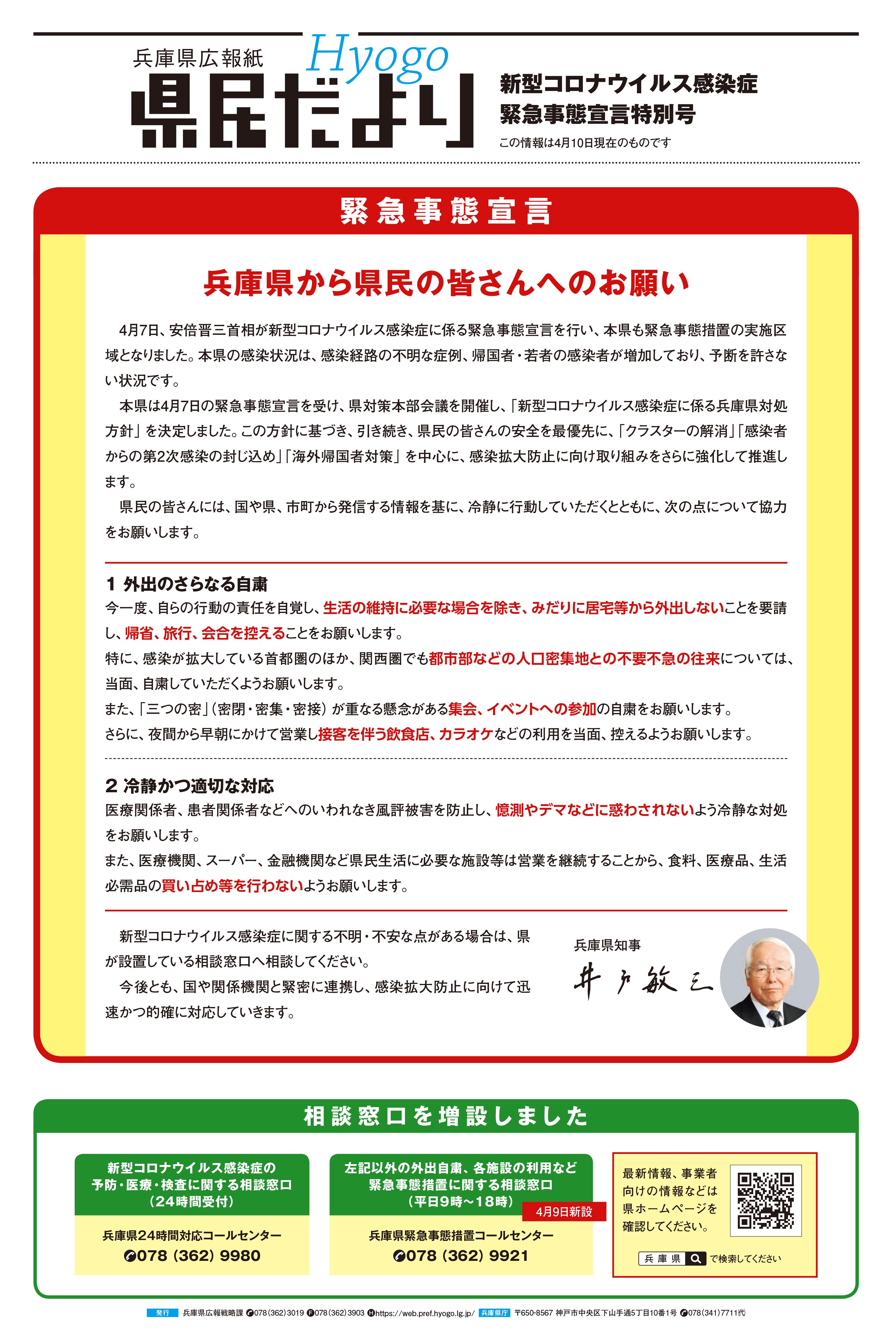 コロナ 兵庫 県 感染 者