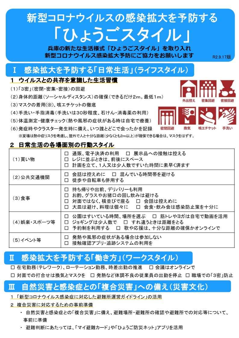 コロナ 感染 県 数 兵庫 者 兵庫 新型コロナウイルス感染症の最新情報:朝日新聞デジタル
