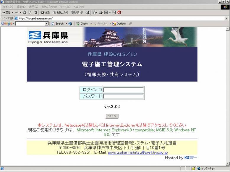 兵庫 県 電子 納品 チェック システム