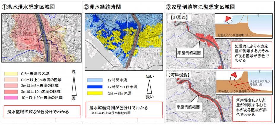 兵庫県/想定最大規模降雨による洪水浸水想定区域図等について