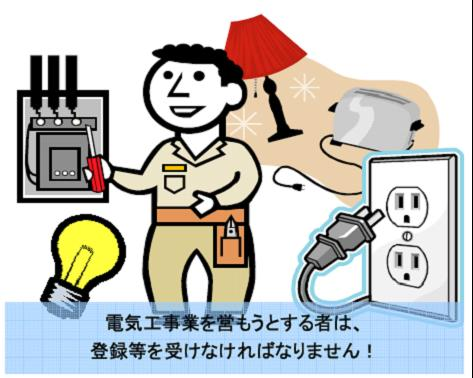 兵庫県/電気工事業を営む方へ